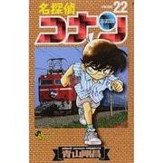 名探偵コナン<22>(少年サンデーコミックス) [コミック]