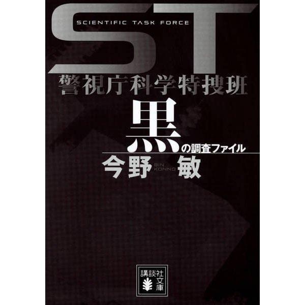 黒の調査ファイル―ST警視庁科学特捜班(講談社文庫) [文庫]