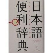 日本語便利辞典 [事典辞典]