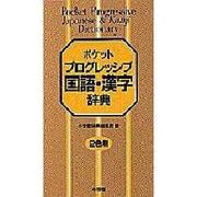 ポケットプログレッシブ国語・漢字辞典-2色刷 [事典辞典]