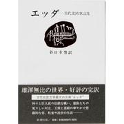 エッダ-古代北欧歌謡集 [単行本]