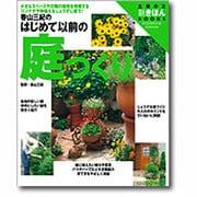 はじめて以前の庭づくり ワイド版-小さなスペースや日陰の場所を利用するコンテナや鉢植えをじょうずに使う! 香山三紀(主婦の友新きほんBOOKS FLOWER&GREEN) [単行本]