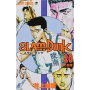 SLAM DUNK 20(ジャンプコミックス) [コミック]