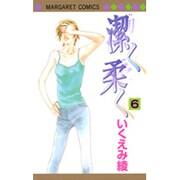 潔く柔く 6(マーガレットコミックス) [コミック]