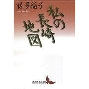 私の長崎地図(講談社文芸文庫) [文庫]