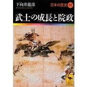 武士の成長と院政―日本の歴史〈07〉(講談社学術文庫) [文庫]