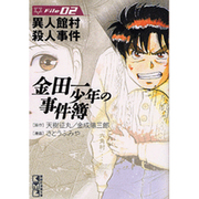 金田一少年の事件簿 File2(講談社漫画文庫 さ 9-2) [文庫]