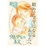 初めてママになるあなたへ~98.9%の真実(デザートコミックス) [コミック]