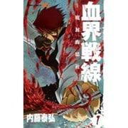 血界戦線 1(ジャンプコミックス) [コミック]