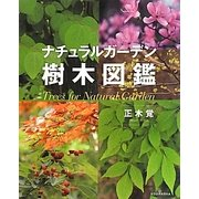 ナチュラルガーデン樹木図鑑 [単行本]
