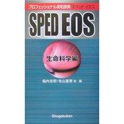 プロフェッショナル英和辞典 SPED EOS 生命科学編 [事典辞典]