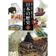 地図・年表・図解でみる日本の歴史〈上〉 [単行本]
