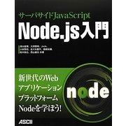 サーバサイドJavaScript Node.js入門 [単行本]