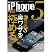 iPhone5を100倍楽しむ本-iPhone5の最新機能から使いこなしまで徹底解説!(アスペクトムック) [ムックその他]