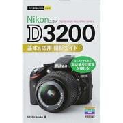 Nikon D3200基本&応用撮影ガイド(今すぐ使えるかんたんmini) [単行本]