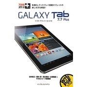 できるポケット+GALAXY Tab7.7 Plus(できるポケット+シリーズ) [単行本]