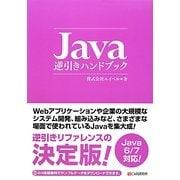Java逆引きハンドブック [単行本]