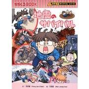 地震のサバイバル(かがくるBOOK―科学漫画サバイバルシリーズ) [全集叢書]