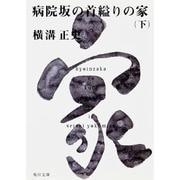 病院坂の首縊りの家(下) 金田一耕助ファイル20(角川文庫) [文庫]