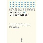 フェミニズム理論(新編 日本のフェミニズム〈2〉) [全集叢書]