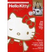 Hello Kitty My Love-すべての女の子への・ハローキティPERFECTファッションブック(Gakken Mook) [ムックその他]