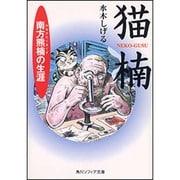猫楠 南方熊楠の生涯(角川文庫) [文庫]