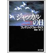 ジャッカルの日(角川文庫) [文庫]