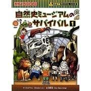 自然史ミュージアムのサバイバル〈1〉(かがくるBOOK―科学漫画サバイバルシリーズ) [全集叢書]