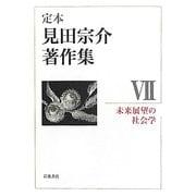 定本 見田宗介著作集〈7〉未来展望の社会学 [全集叢書]