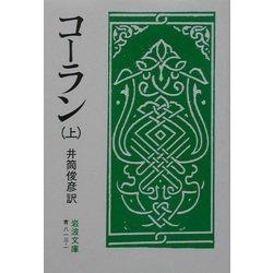 コーラン〈上〉 改版 (岩波文庫) [文庫]