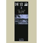国富論 3(岩波文庫 白 105-3) [文庫]