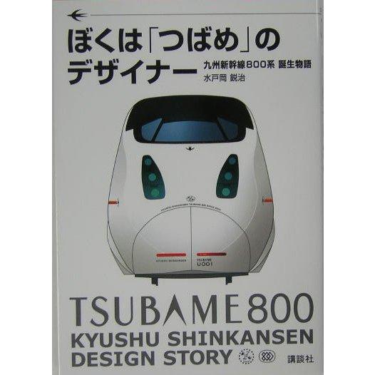 ぼくは「つばめ」のデザイナー―九州新幹線800系誕生物語 [単行本]