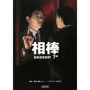 相棒 season7〈中〉(朝日文庫) [文庫]