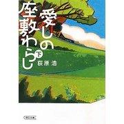 愛しの座敷わらし〈下〉(朝日文庫) [文庫]