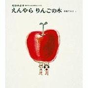 えんやらりんごの木(松谷みよ子あかちゃんのわらべうた 4) [絵本]