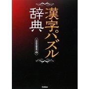 漢字パズル辞典 [事典辞典]