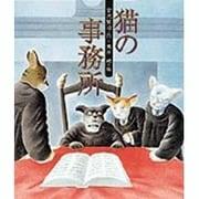 猫の事務所(日本の童話名作選) [絵本]