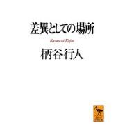 差異としての場所(講談社学術文庫) [文庫]