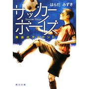 サッカーボーイズ―再会のグラウンド(角川文庫) [文庫]