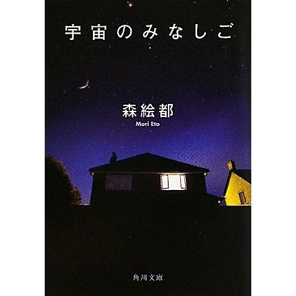 宇宙のみなしご(角川文庫) [文庫]