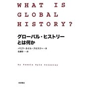 グローバル・ヒストリーとは何か [単行本]