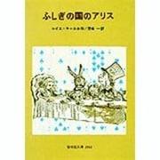 ふしぎの国のアリス(偕成社文庫 2063) [全集叢書]