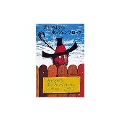 大どろぼうホッツェンプロッツ 改訂(新・世界の子どもの本 1) [全集叢書]