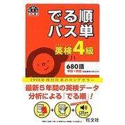 英検4級でる順パス単(旺文社英検書) [単行本]