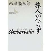 アムバルワリア―旅人かへらず(講談社文芸文庫) [文庫]