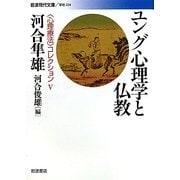 ユング心理学と仏教―「心理療法」コレクション〈5〉(岩波現代文庫) [文庫]