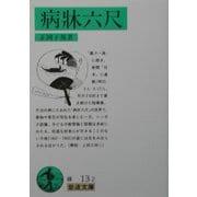 病牀六尺 改版 (岩波文庫) [文庫]