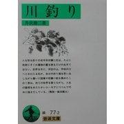 川釣り(岩波文庫) [文庫]
