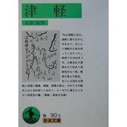 津軽(岩波文庫) [文庫]