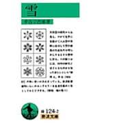 雪(岩波文庫 緑 124-2) [文庫]